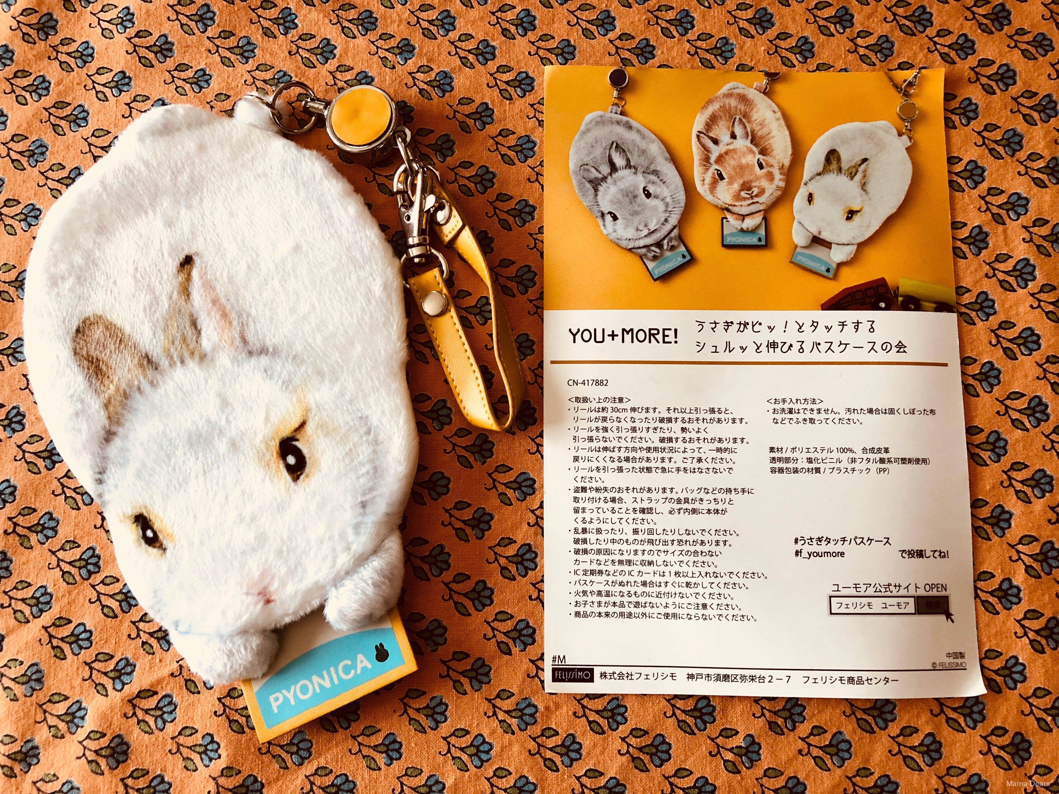 うさぎパスケースの説明用紙