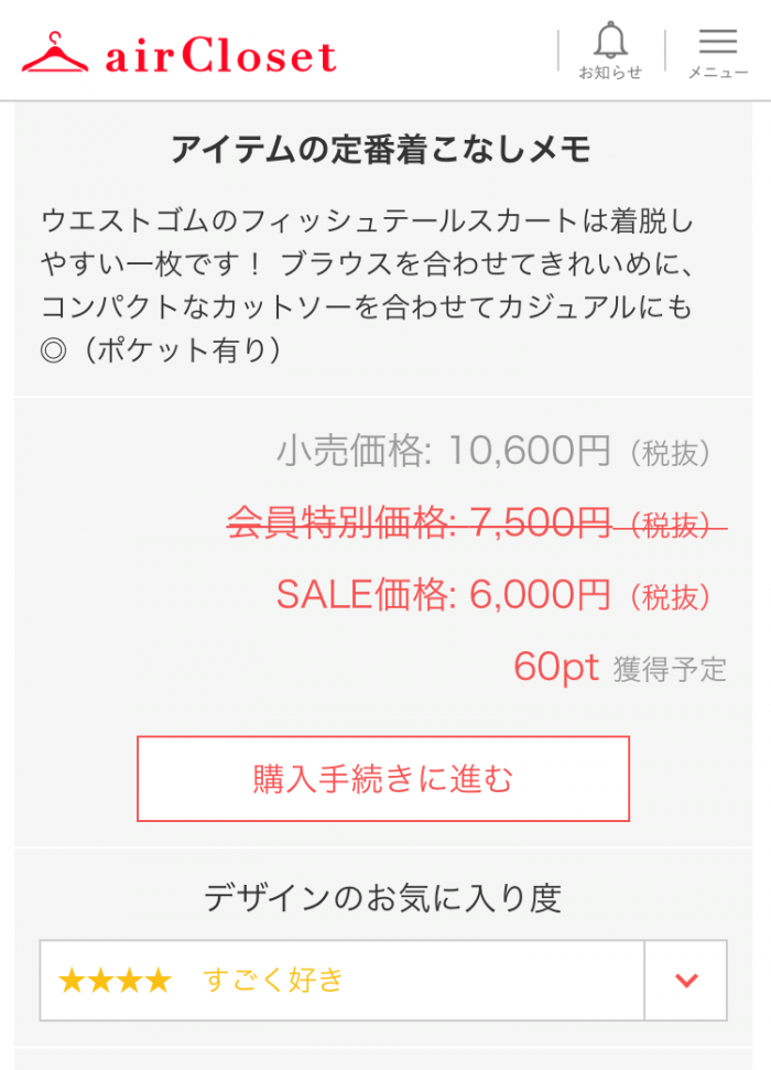 セール金額表示画面